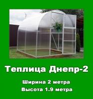 Теплицы Днепр-2 ( ↔2 м; ↕1,9 м )