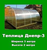 Теплицы Днепр-3 ( ↔3 м; ↕2 м )