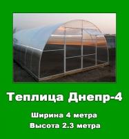 Теплицы Днепр-4 ( ↔4 м; ↕2,3 м )